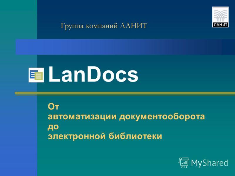 Группа компаний ЛАНИТ LanDocs От автоматизации документооборота до электронной библиотеки