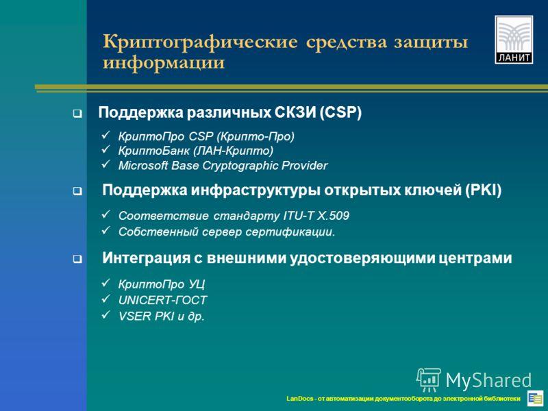 LanDocs - от автоматизации документооборота до электронной библиотеки Криптографические средства защиты информации Поддержка различных СКЗИ (CSP) КриптоПро CSP (Крипто-Про) КриптоБанк (ЛАН-Крипто) Microsoft Base Cryptographic Provider Поддержка инфра