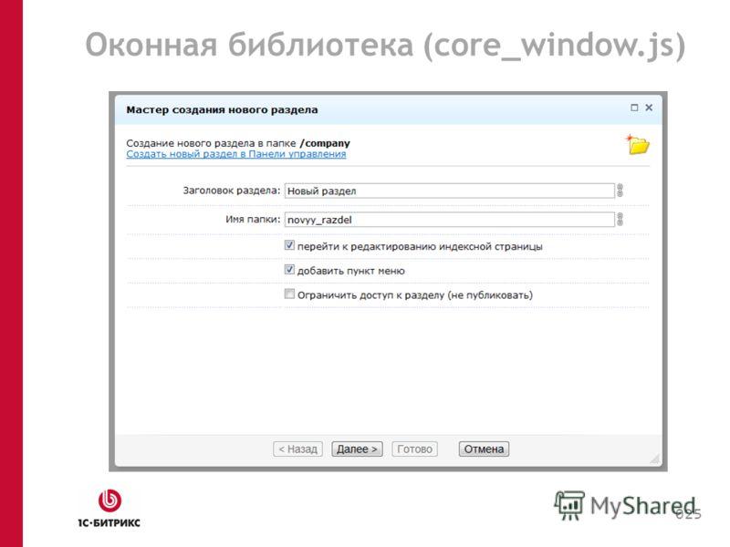 Оконная библиотека (core_window.js) 025