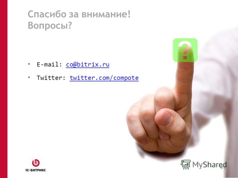 Спасибо за внимание! Вопросы? E-mail: co@bitrix.ruco@bitrix.ru Twitter: twitter.com/compotetwitter.com/compote 030