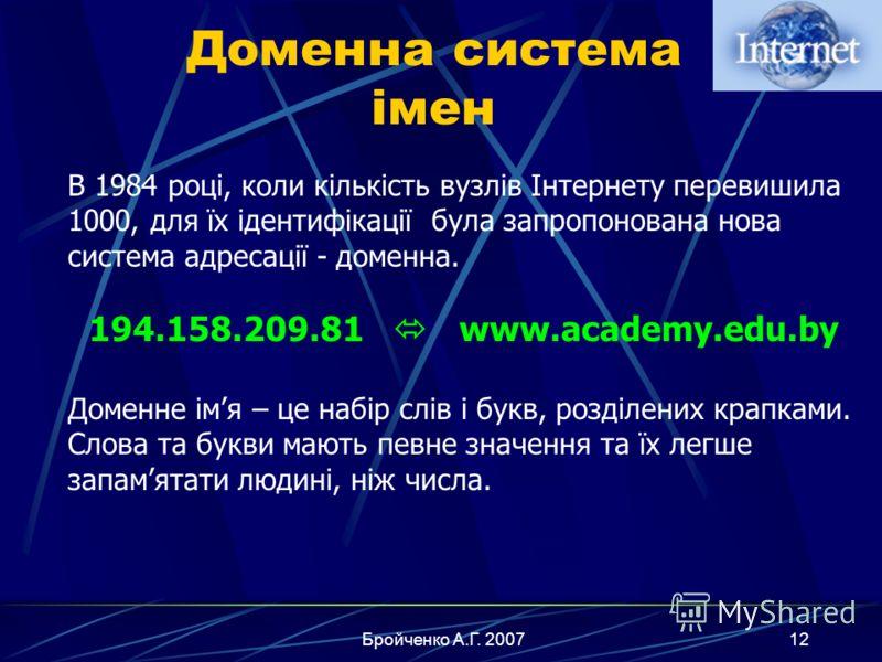 Бройченко А.Г. 200711 Інтернет: адресація Інтернет – обєднання великої кількості ПК, у кожного з яких є власна унікальна IP-адреса. Протокол IP (Internet Protocol – протокол взаємозвязку мереж. IP-адреса – унікальний 4-байтовий код, що присвоюється к