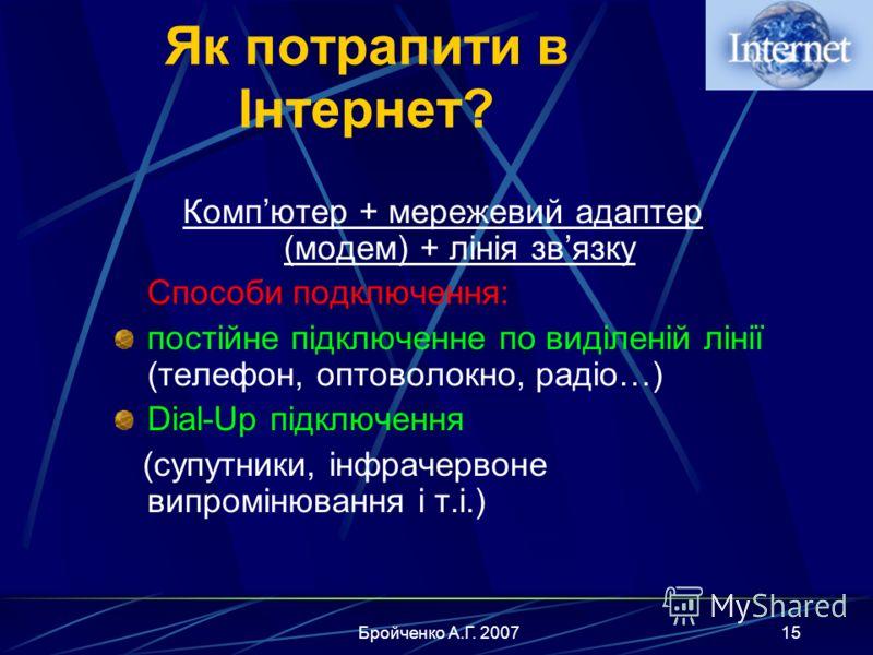 Бройченко А.Г. 200714 Методика адресації інформаційних ресурсів URL (Uniformed Resource Locator)- уніфікований вказівник ресурсів Загальна схема: протокол:// / Схема HTTP (робота з гіпертекстом) http://www.nihe.unibel.ua Схема FTP (робота з архівами