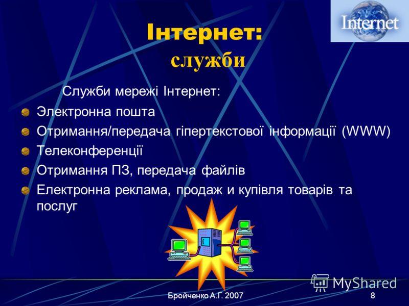 Бройченко А.Г. 20077 Інтернет: п рикладний Інтернет – великий інформаційний простір, в якому працюють різні служби, для спілкування з якими нам необхідні прикладні програми, що розуміють протоколи цих служб.