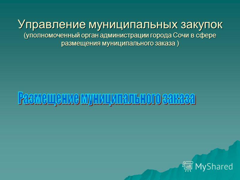 Управление муниципальных закупок (уполномоченный орган администрации города Сочи в сфере размещения муниципального заказа )