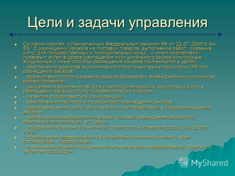 Цели и задачи управления Согласно нормам, установленным Федеральным законом РФ от 21.07.2005 N 94- ФЗ