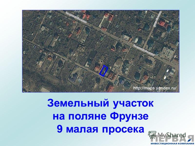 Земельный участок на поляне Фрунзе 9 малая просека http://maps.yandex.ru/