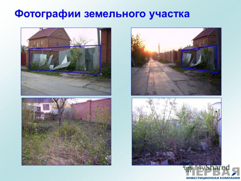 Фотографии земельного участка