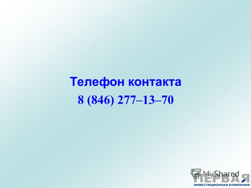 Телефон контакта 8 (846) 277–13–70