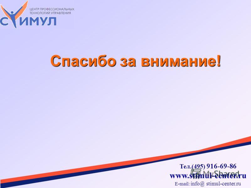 Спасибо за внимание! Тел.(495) 916-69-86 www.stimul-center.ru E-mail: info@ stimul-center.ru