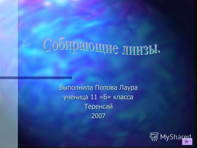 Выполнила Попова Лаура ученица 11 «Б» класса Теренсай2007