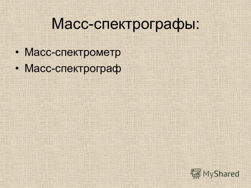Масс-спектрографы: Масс-спектрометр Масс-спектрограф
