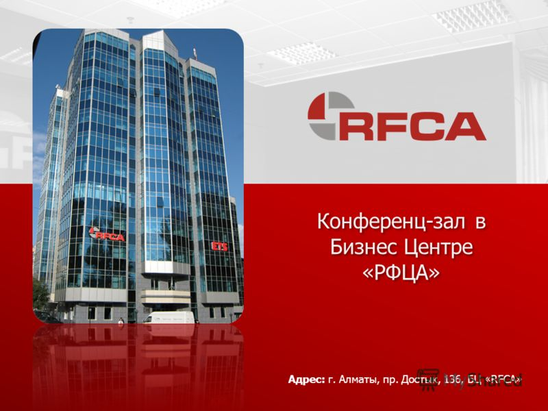 Конференц-зал в Бизнес Центре «РФЦА» Конференц-зал в Бизнес Центре «РФЦА» Адрес: г. Алматы, пр. Достык, 136, БЦ «RFCA»