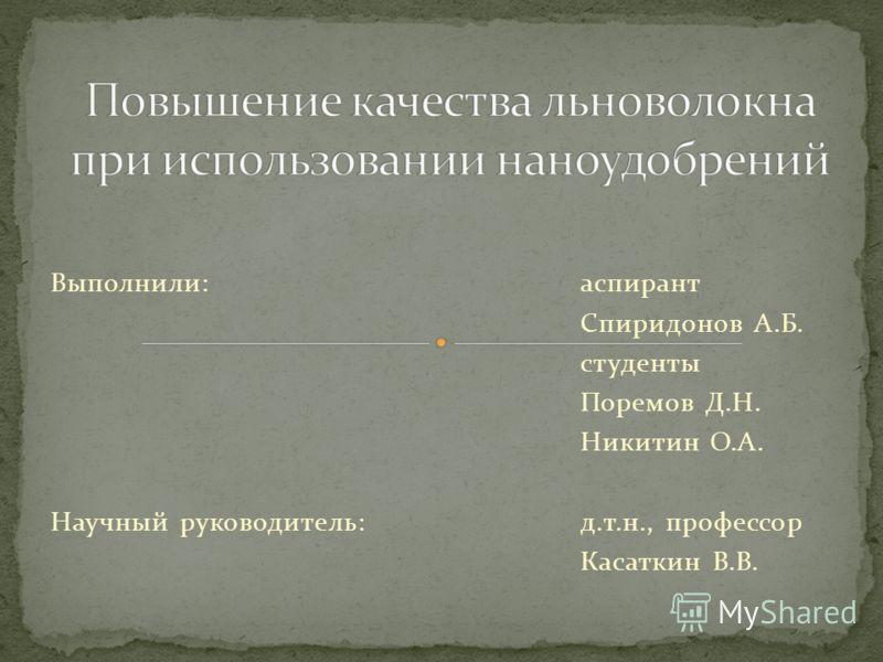 Выполнили:аспирант Спиридонов А.Б. студенты Поремов Д.Н. Никитин О.А. Научный руководитель:д.т.н., профессор Касаткин В.В.