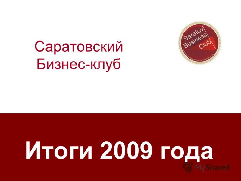Саратовский Бизнес-клуб Итоги 2009 года