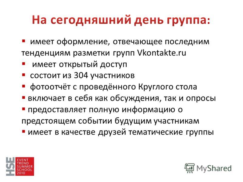 имеет оформление, отвечающее последним тенденциям разметки групп Vkontakte.ru имеет открытый доступ состоит из 304 участников фотоотчёт с проведённого Круглого стола включает в себя как обсуждения, так и опросы предоставляет полную информацию о предс