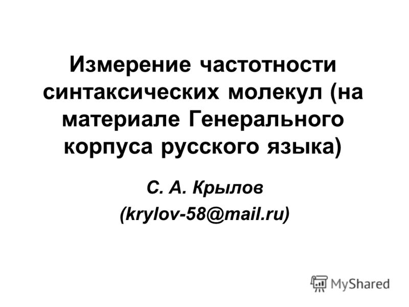 Измерение частотности синтаксических молекул (на материале Генерального корпуса русского языка) С. А. Крылов (krylov-58@mail.ru)