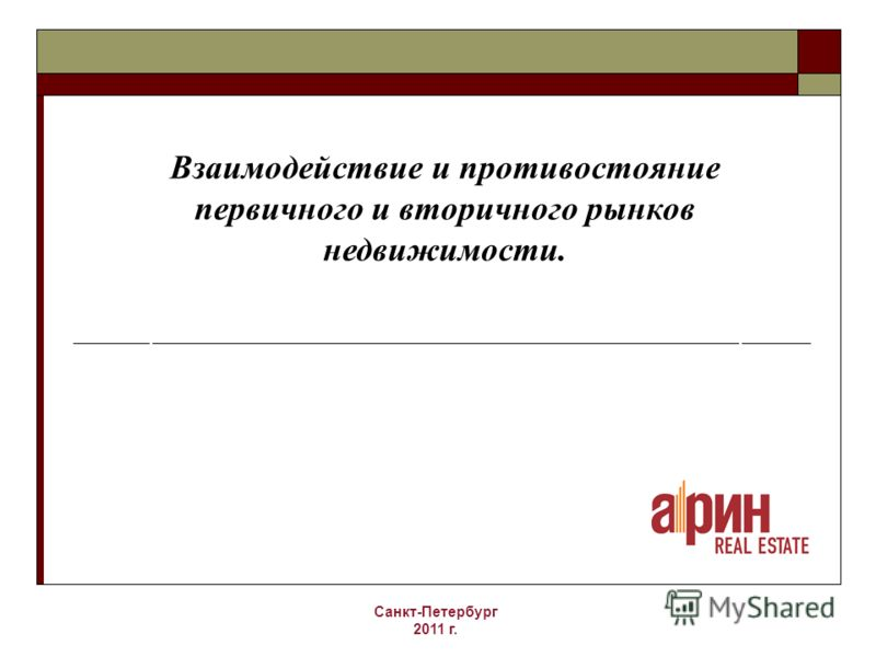 Взаимодействие и противостояние первичного и вторичного рынков недвижимости. Санкт-Петербург 2011 г.