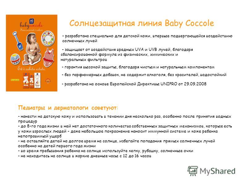 Солнцезащитная линия Baby Coccole - разработана специально для детской кожи, впервые подвергающейся воздействию солнечных лучей - защищает от воздействия вредных UVA и UVB лучей, благодаря сбалансированной формуле из физических, химических и натураль