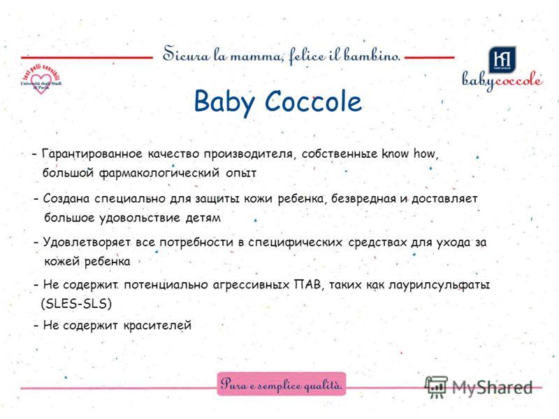 Baby Coccole - Гарантированное качество производителя, собственные know how, большой фармакологический опыт - Создана специально для защиты кожи ребенка, безвредная и доставляет большое удовольствие детям - Удовлетворяет все потребности в специфическ
