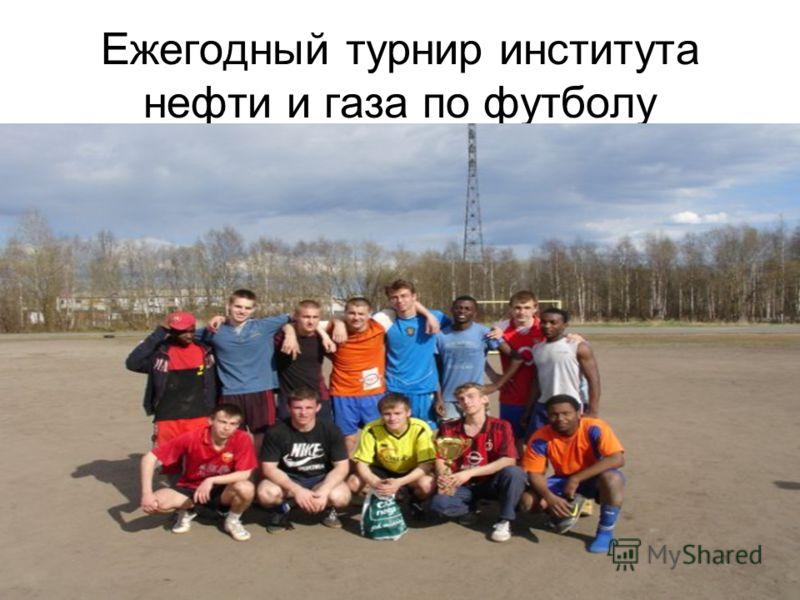 Ежегодный турнир института нефти и газа по футболу