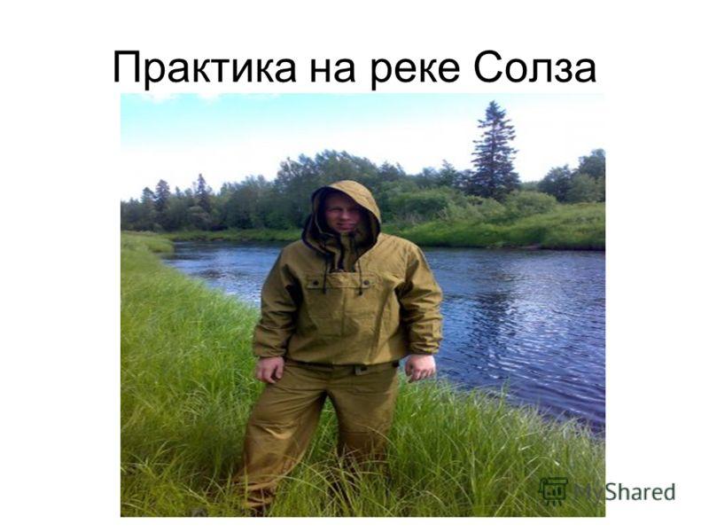 Практика на реке Солза