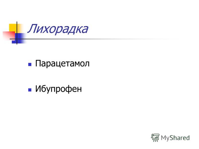 Лихорадка Парацетамол Ибупрофен