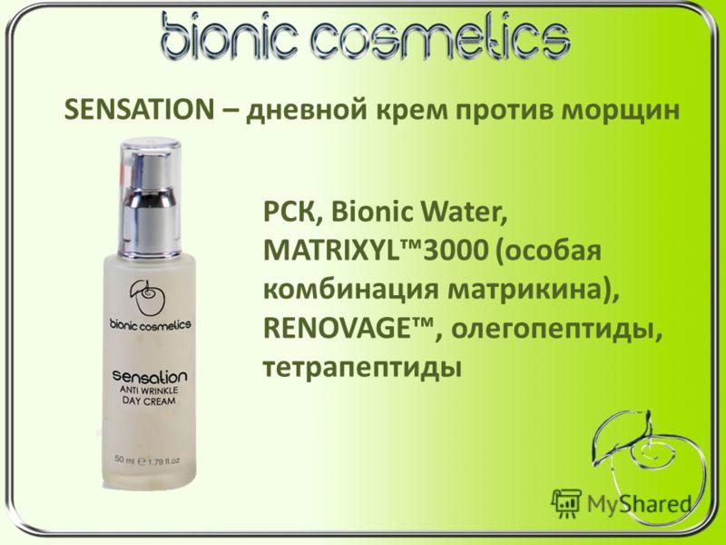 SENSATION – дневной крем против морщин РСК, Bionic Water, MATRIXYL3000 (особая комбинация матрикина), RENOVAGE, олегопептиды, тетрапептиды