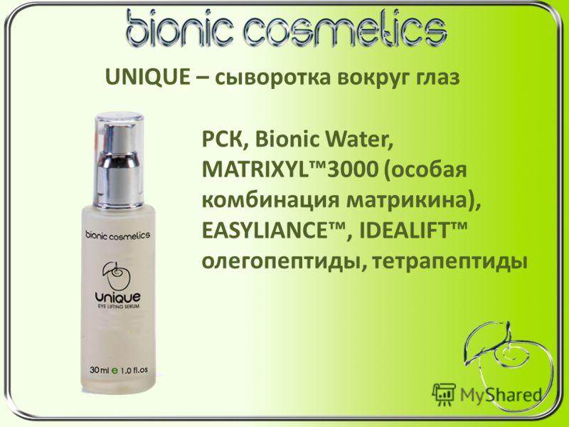 РСК, Bionic Water, MATRIXYL3000 (особая комбинация матрикина), EASYLIANCE, IDEALIFT олегопептиды, тетрапептиды UNIQUE – сыворотка вокруг глаз