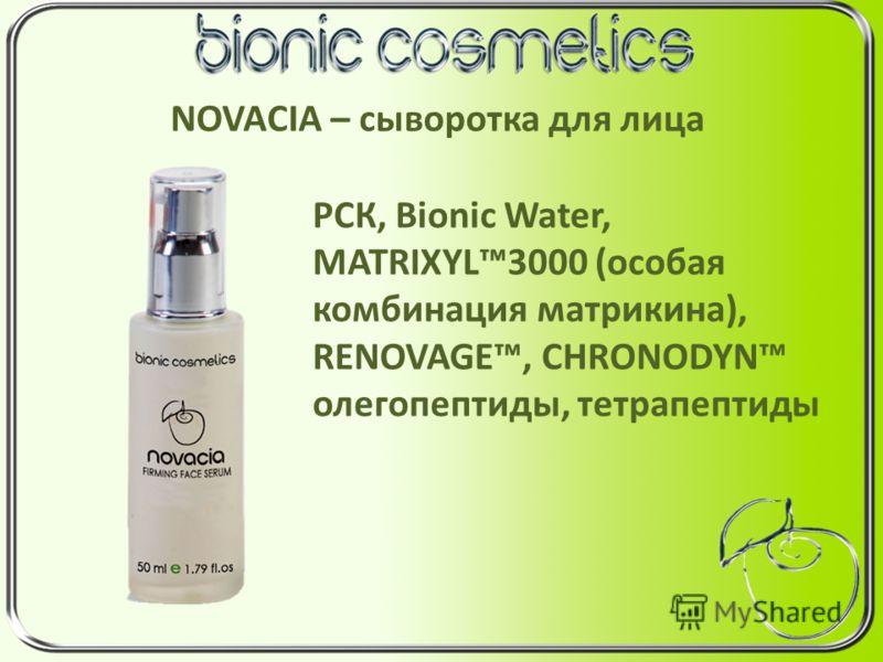 РСК, Bionic Water, MATRIXYL3000 (особая комбинация матрикина), RENOVAGE, CHRONODYN олегопептиды, тетрапептиды NOVACIA – сыворотка для лица