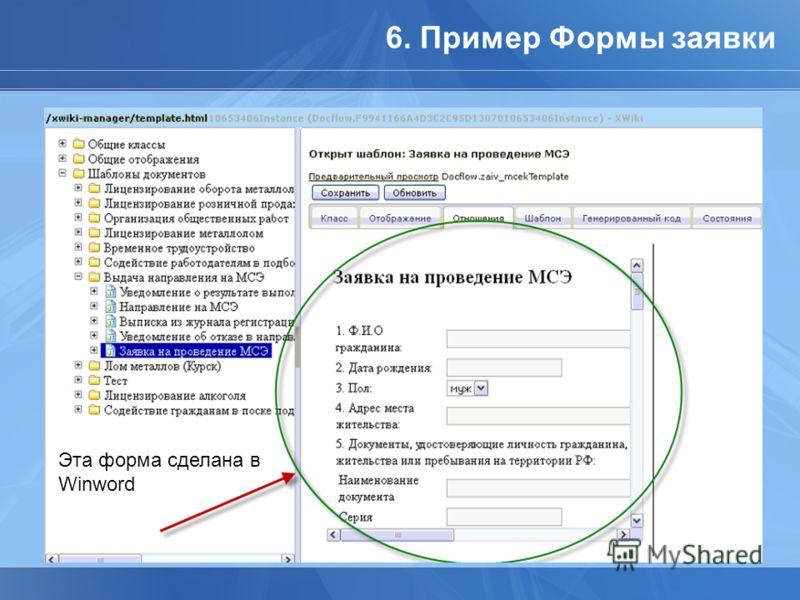 6. Пример Формы заявки Эта форма сделана в Winword