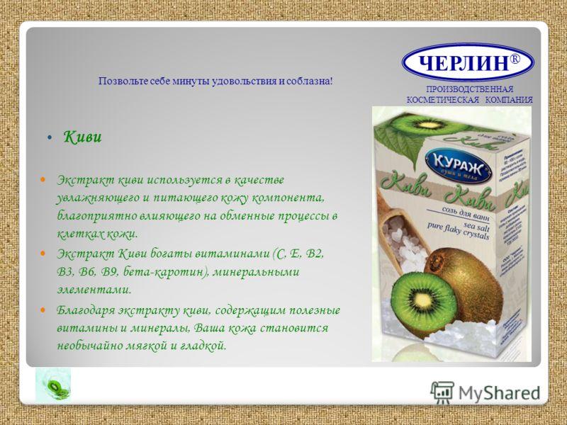 Киви Экстракт киви используется в качестве увлажняющего и питающего кожу компонента, благоприятно влияющего на обменные процессы в клетках кожи. Экстракт Киви богаты витаминами (С, Е, В2, В3, В6, В9, бета-каротин), минеральными элементами. Благодаря