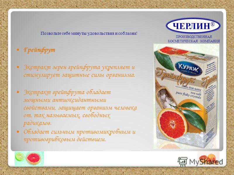 Грейпфрут Экстракт зерен грейпфрута укрепляет и стимулирует защитные силы организма. Экстракт грейпфрута обладает мощными антиоксидантными свойствами, защищает организм человека от, так называемых, свободных радикалов. Обладает сильным противомикробн