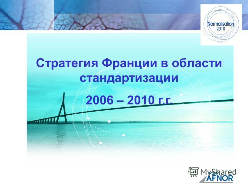 Стратегия Франции в области стандартизации 2006 – 2010 г.г.