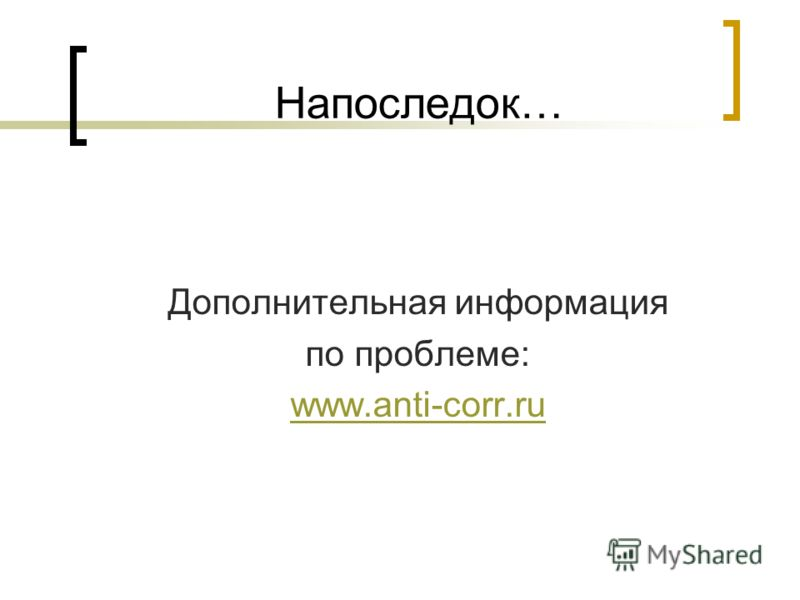 Напоследок… Дополнительная информация по проблеме: www.anti-corr.ru