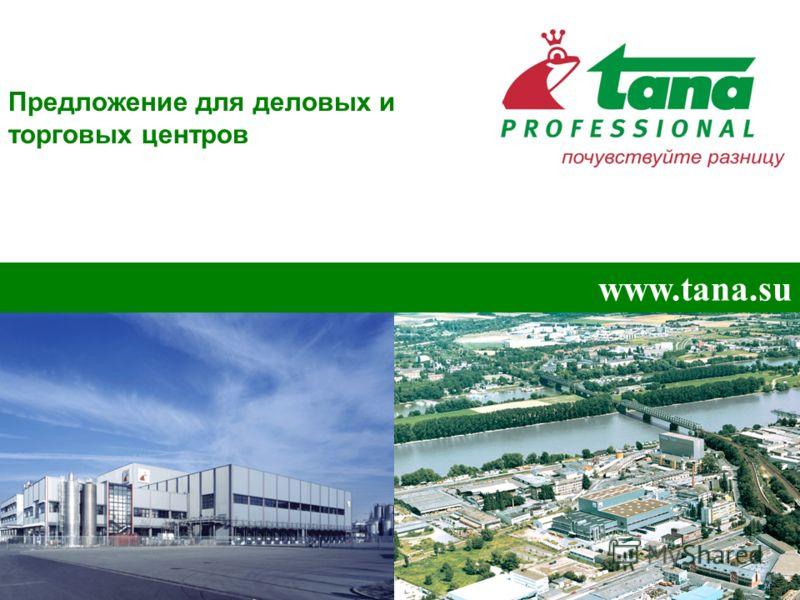 Предложение для деловых и торговых центров www.tana.su