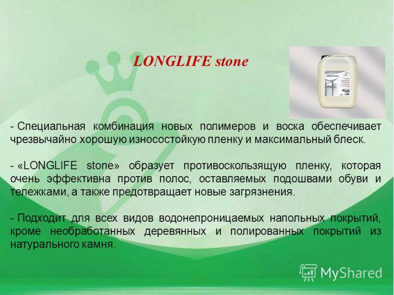 LONGLIFE stone - Специальная комбинация новых полимеров и воска обеспечивает чрезвычайно хорошую износостойкую пленку и максимальный блеск. - «LONGLIFE stone» образует противоскользящую пленку, которая очень эффективна против полос, оставляемых подош