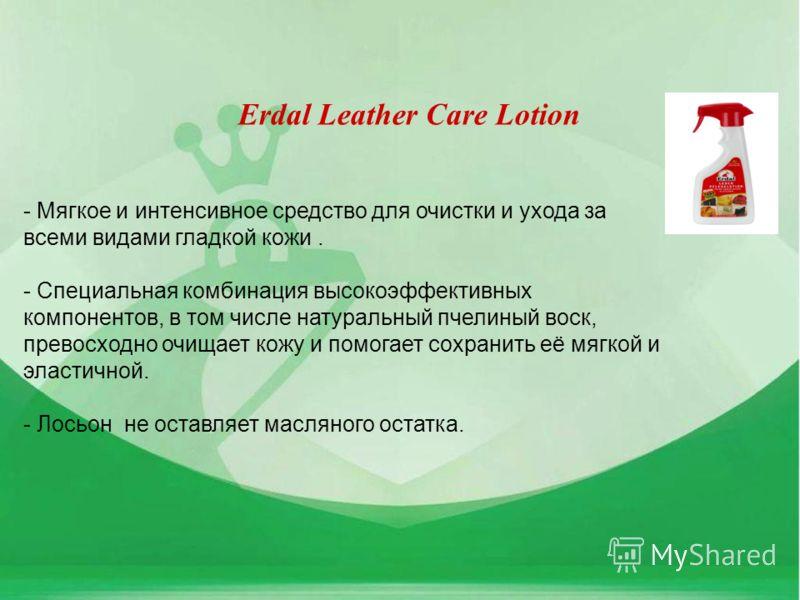 Erdal Leather Care Lotion - Мягкое и интенсивное средство для очистки и ухода за всеми видами гладкой кожи. - Специальная комбинация высокоэффективных компонентов, в том числе натуральный пчелиный воск, превосходно очищает кожу и помогает сохранить е
