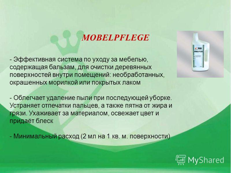 MOBELPFLEGE - Эффективная система по уходу за мебелью, содержащая бальзам, для очистки деревянных поверхностей внутри помещений: необработанных, окрашенных морилкой или покрытых лаком - Облегчает удаление пыли при последующей уборке. Устраняет отпеча