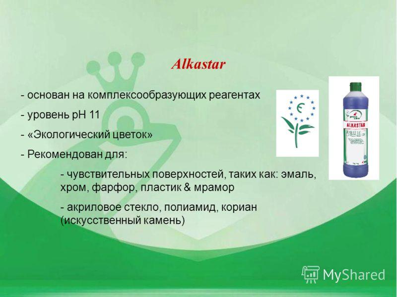 Alkastar - основан на комплексообразующих реагентах - уровень pH 11 - «Экологический цветок» - Рекомендован для: - чувствительных поверхностей, таких как: эмаль, хром, фарфор, пластик & мрамор - акриловое стекло, полиамид, кориан (искусственный камен