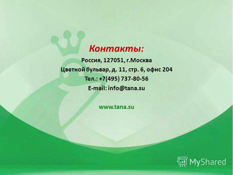 Контакты: Россия, 127051, г.Москва Цветной бульвар, д. 11, стр. 6, офис 204 Тел.: +7(495) 737-80-56 E-mail: info@tana.su www.tana.su