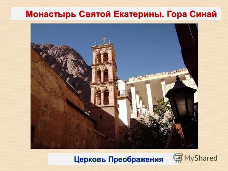 Монастырь Святой Екатерины. Гора Синай Церковь Преображения