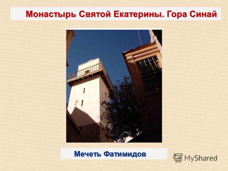 Монастырь Святой Екатерины. Гора Синай Мечеть Фатимидов