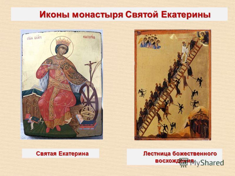 Иконы монастыря Святой Екатерины Святая Екатерина Лестница божественного восхождения