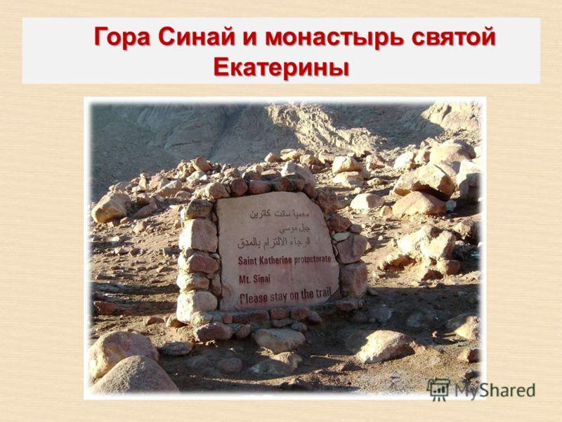 Гора Синай и монастырь святой Екатерины