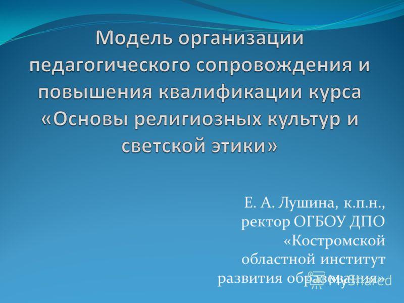 Е. А. Лушина, к.п.н., ректор ОГБОУ ДПО «Костромской областной институт развития образования»