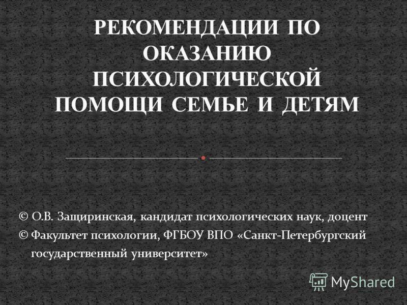 © О.В. Защиринская, кандидат психологических наук, доцент © Факультет психологии, ФГБОУ ВПО «Санкт-Петербургский государственный университет»