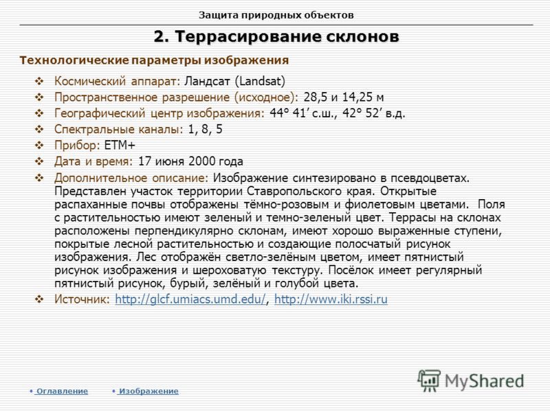 Защита природных объектов 2. Террасирование склонов Космический аппарат: Ландсат (Landsat) Пространственное разрешение (исходное): 28,5 и 14,25 м Географический центр изображения: 44° 41 с.ш., 42° 52 в.д. Спектральные каналы: 1, 8, 5 Прибор: ETM+ Дат