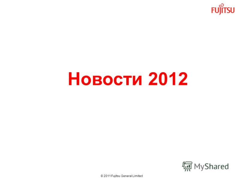 © 2011 Fujitsu General Limited Новости 2012