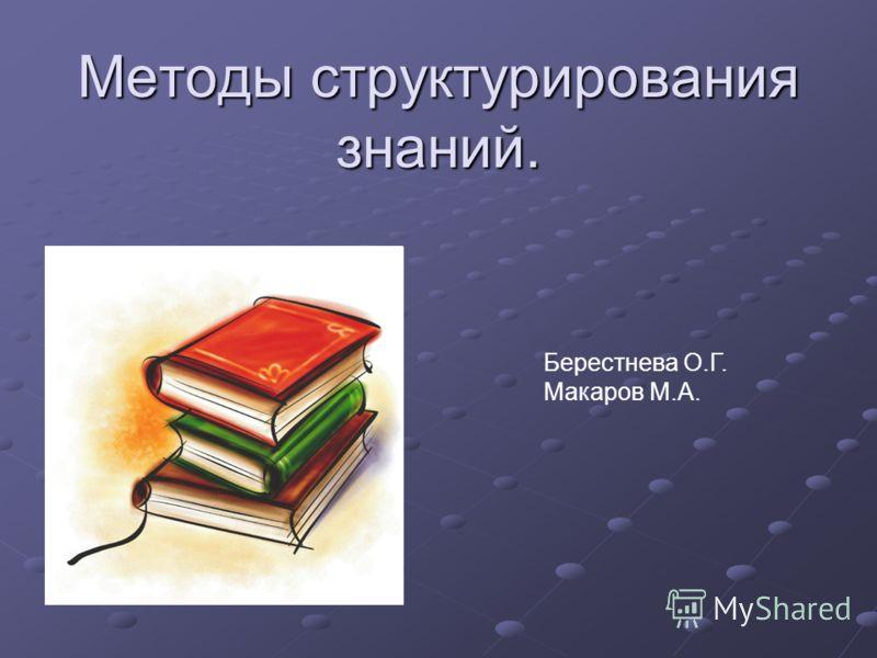 Методы структурирования знаний. Берестнева О.Г. Макаров М.А.