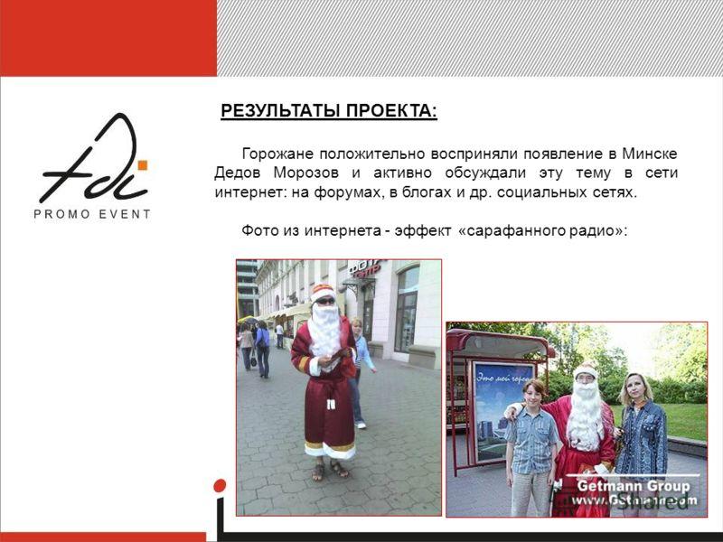 Горожане положительно восприняли появление в Минске Дедов Морозов и активно обсуждали эту тему в сети интернет: на форумах, в блогах и др. социальных сетях. Фото из интернета - эффект «сарафанного радио»: РЕЗУЛЬТАТЫ ПРОЕКТА:
